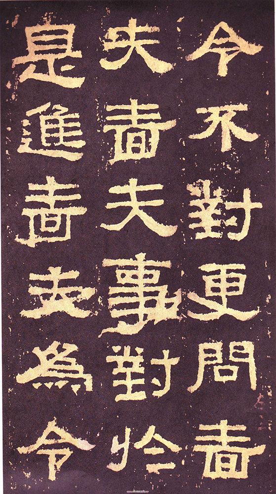 高清碑帖 | 汉隶精品《西岳华山庙碑》 (华阴本)02