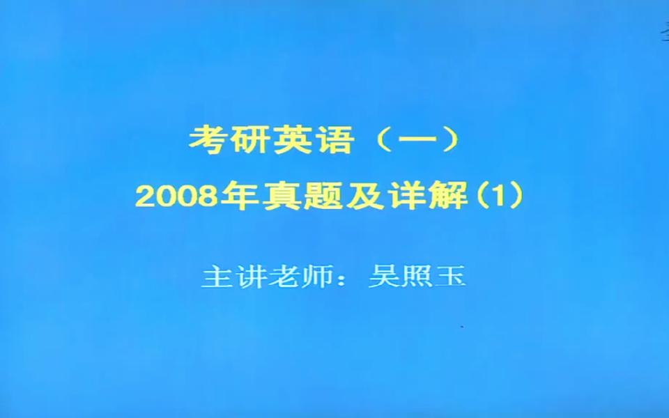 2008年考研英语(一)历年真题详解视频课程精讲