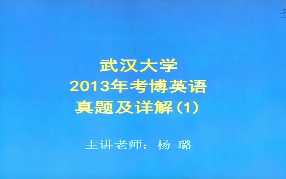 武汉大学2013年考博英语真题及详解