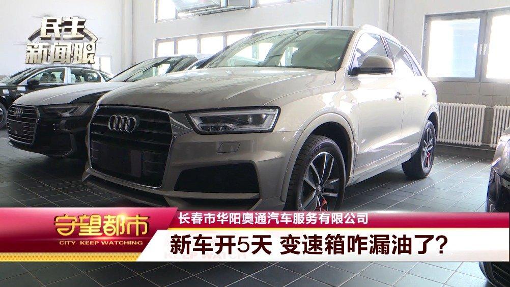 长春华阳奥通4S店:新买的奥迪才开5天 变速箱竟然漏油了