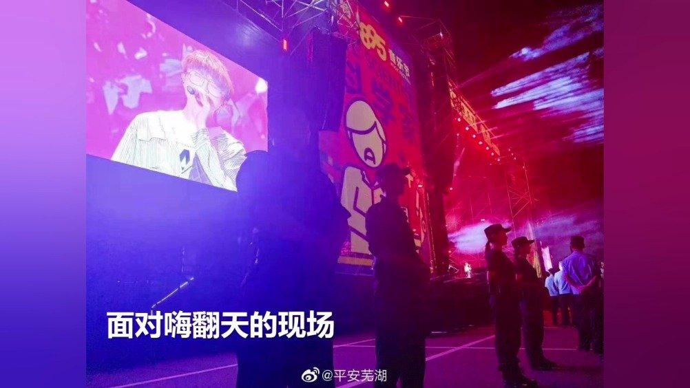 """回顾这场音乐节,芜湖警方让你放心""""嗨"""""""
