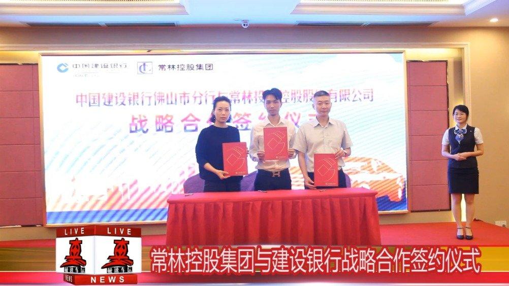 常林控股集团与建设银行战略合作签约仪式