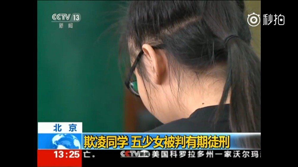 五名未成年少女因校园欺凌获刑!向校园欺凌说不