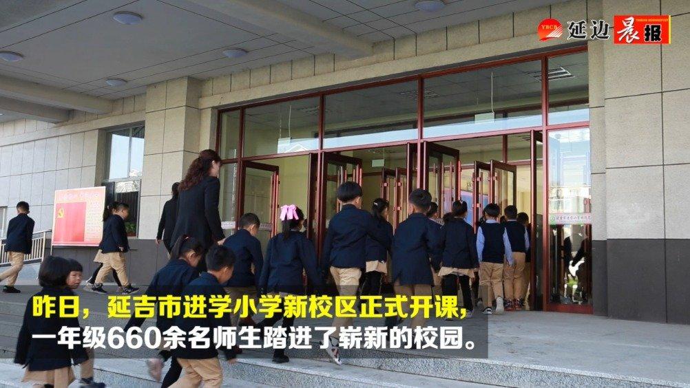 新闻60秒|延吉市进学小学新校区昨日正式开课