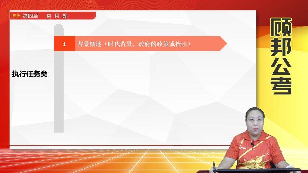 国考准考证打印   第二十节 申论-五大题型-应用题3江苏省考   L公考