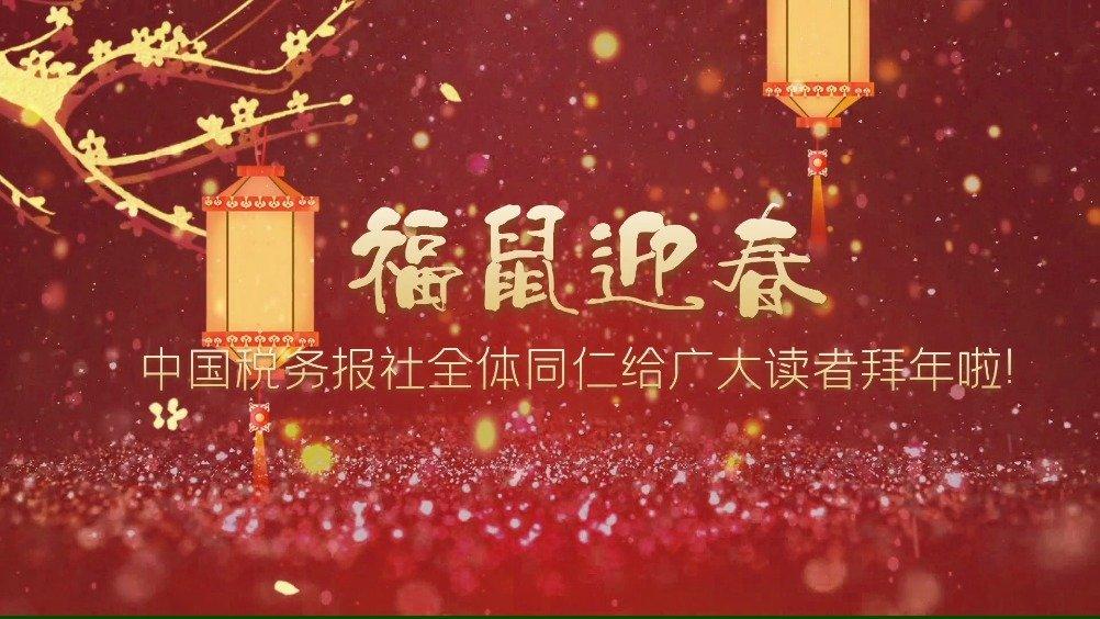 除夕到,祝福到!中国税务报社全体同仁给您拜年啦~