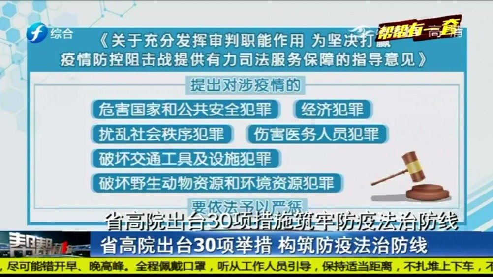 """用""""放水养鱼""""措施支持企业复工复产,福建省高院出台30项举措"""