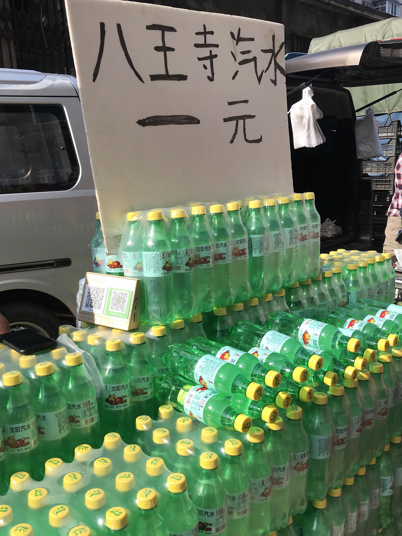 早市儿卖的八王寺汽水,味道不够浓烈,瓶子太薄,感觉像假的