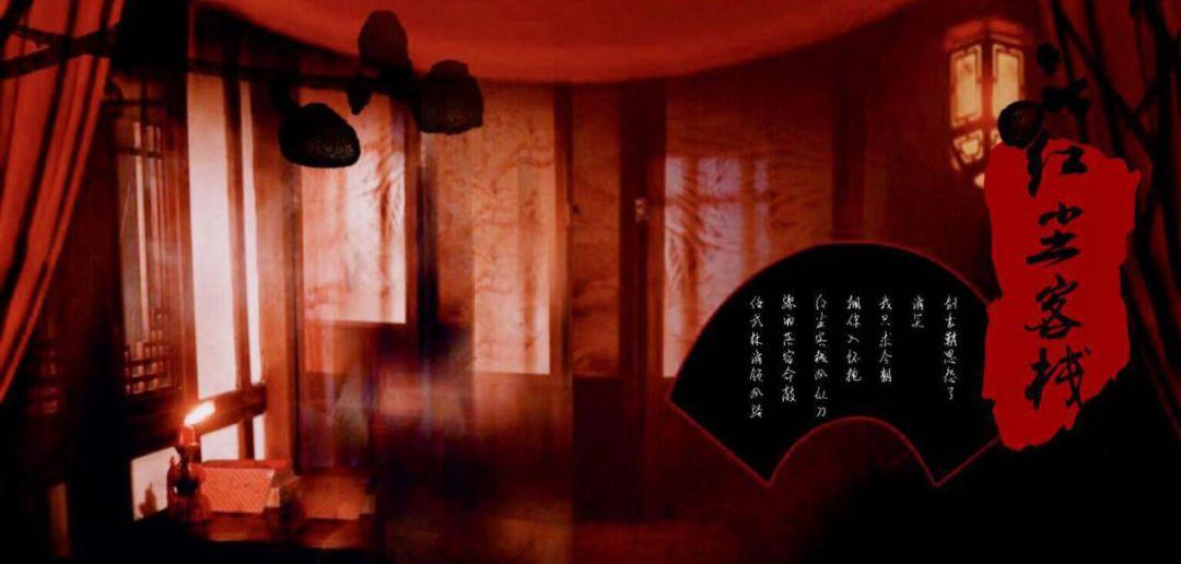 【红尘客栈】4人本,难度4.2,江湖剧情向