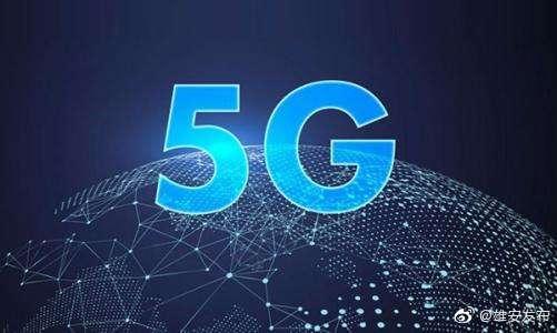 河北省已建成5G站址近千个