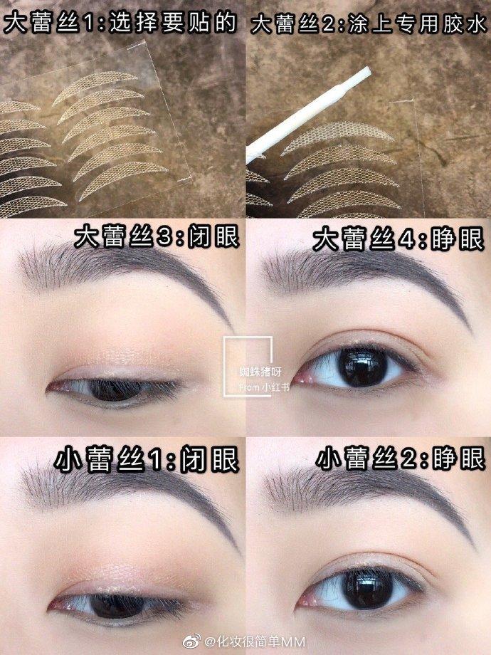 泡如何挑选双眼皮贴超全面超详细双眼皮贴贴法教程 (