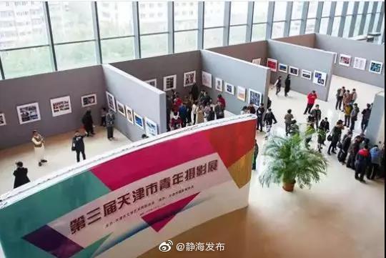 第三届天津市青年摄影展开幕 静海区7名摄影人作品入选