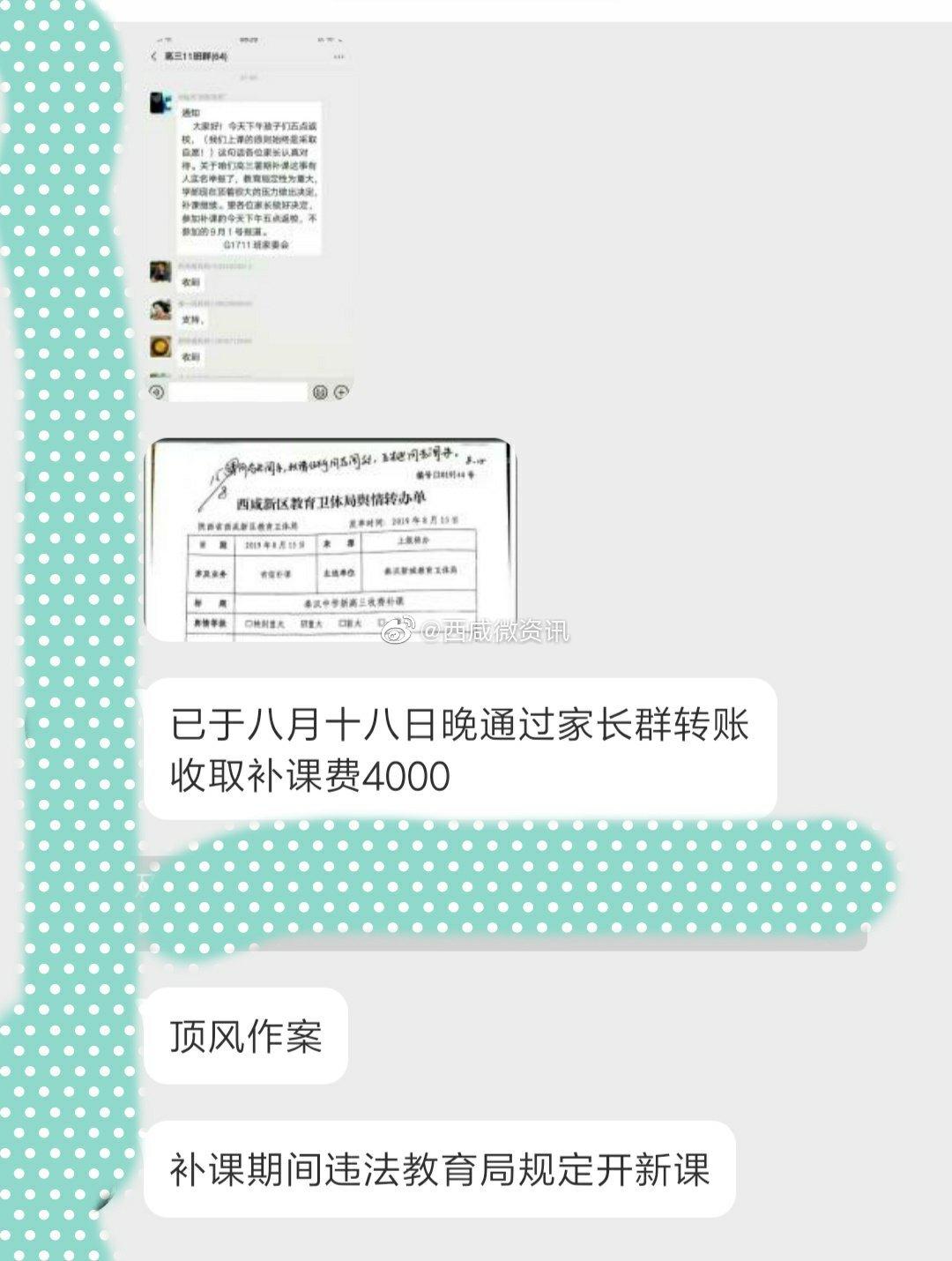 网友爆料称,秦汉中学暑期补课,被教育局发文叫停后,仍然顶风作案