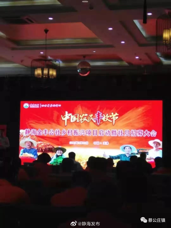 蔡公庄镇绍印谷物种植专业合作社下属金丰农社主办的《中国农民丰收节