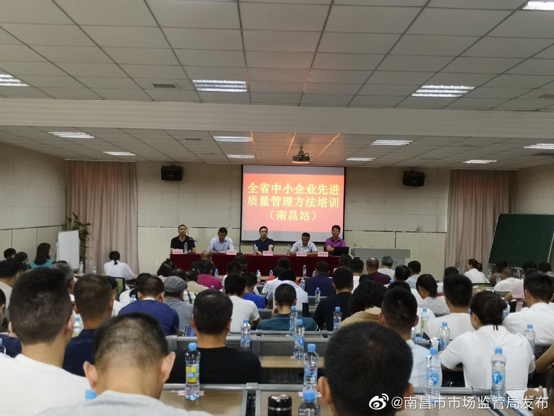 南昌市市场监督管理局组织举办中小企业先进质量管理方法培训