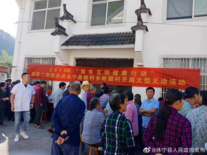 皖南医学院第二附属医院赴榆村乡开展义诊活动