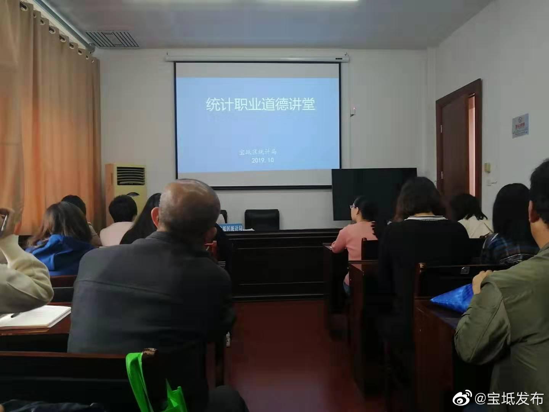 宝坻区统计局举办统计职业道德教育讲堂