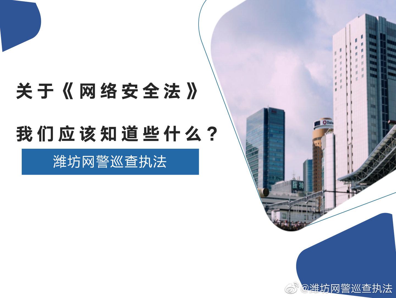 潍坊网警:关于《网络安全法》我们应该知道些什么