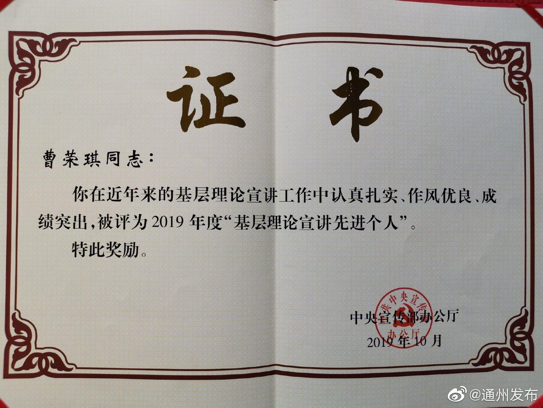"""曹荣琪获评全国""""基层理论宣讲先进个人"""""""