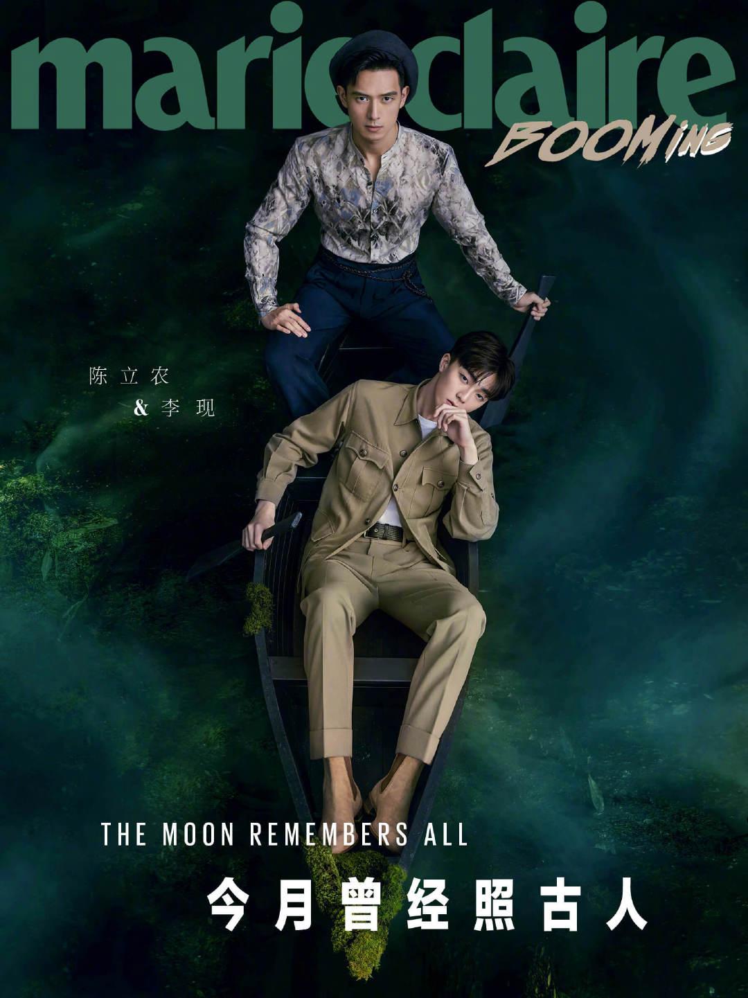 陈立农和李现为国版《嘉人》拍摄的新大片,双生帅气,养眼满分