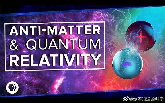 反物质与相对论性量子力学(中英字幕),emmmm你们感兴趣的自己看吧