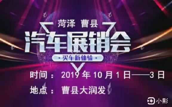 国庆节看车展,2019新浪汽车文化节即将在曹县大润发隆重开展