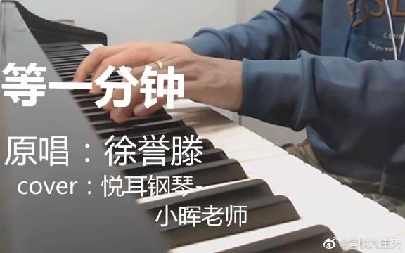 当年很火的等一分钟你是否还记得,今天用钢琴弹唱它依然炸!