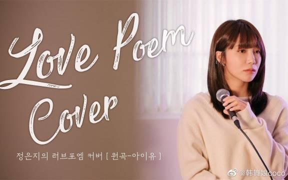 郑恩地翻唱IU《Love Poem》视频公开,今日份吃了CD的恩地