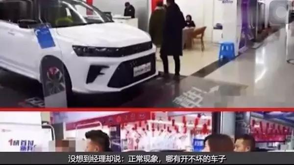 """10万大元买的新车""""行车掉缸""""!4S回应:正常现象!"""