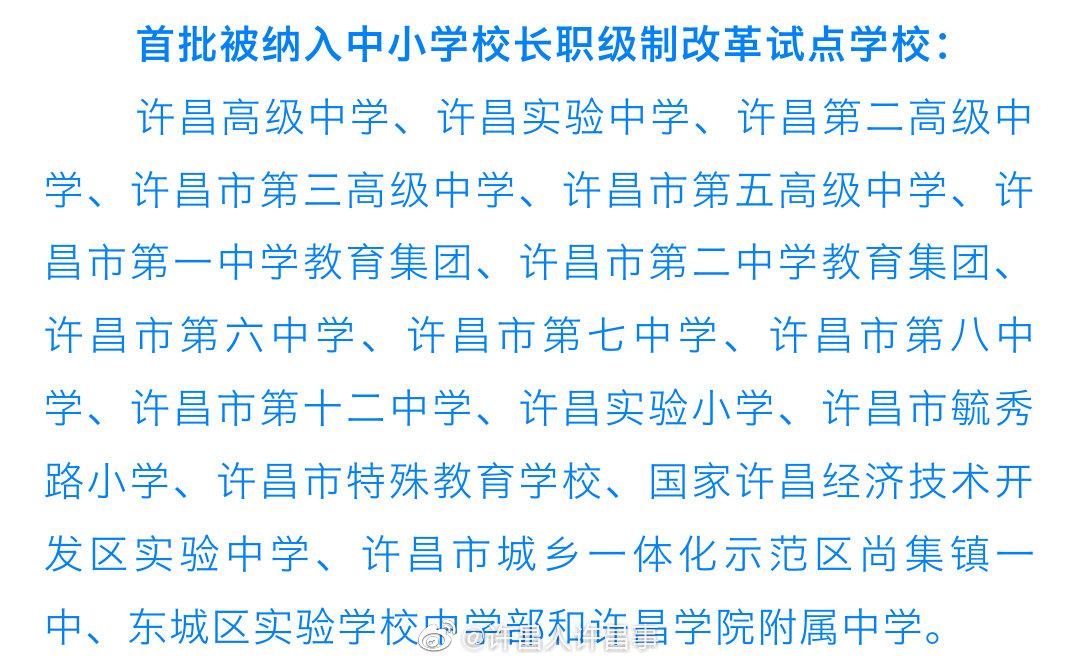 许昌18所学校校长去行政化,不再有行政级别