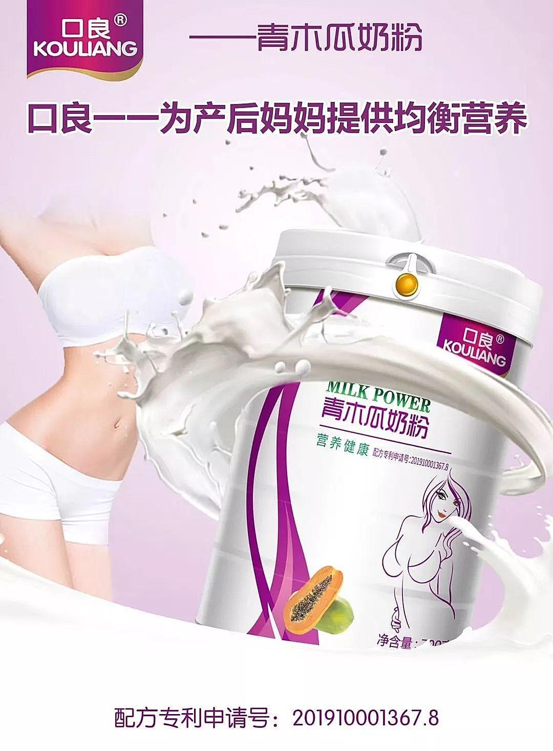 婴配粉销量下滑,口良专注女性产后需求以差异化成人奶粉破攻