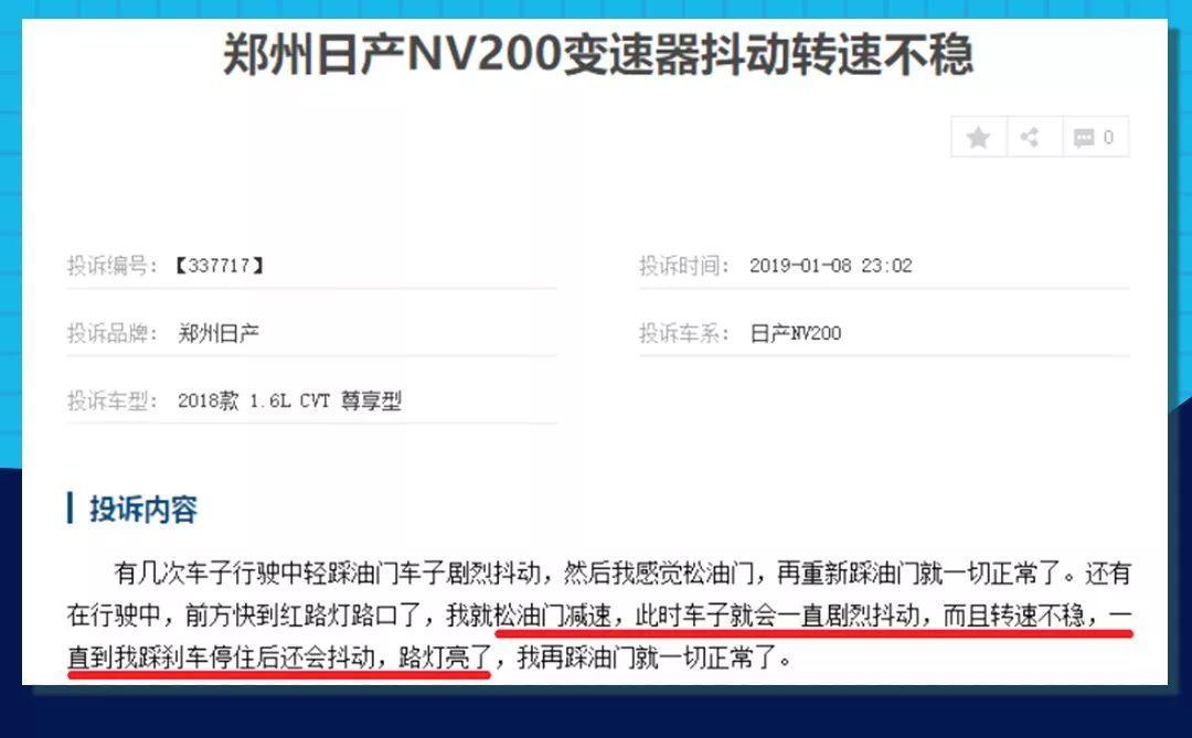 变速箱问题依然无改善,郑州日产有没有翻身机会?