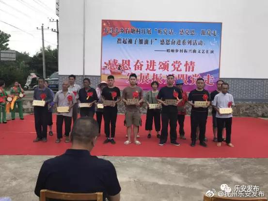 6月6日下午,大马头乡石塘村上演了一场别开生面的主题教育活动