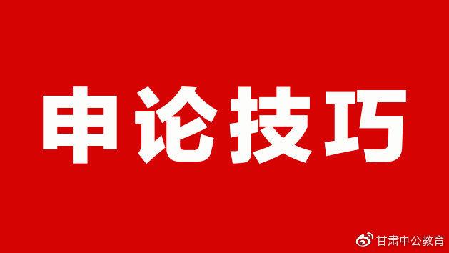 2020年甘肃省考申论备考指导:公文写作指导之简报