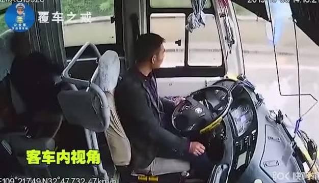 轿车雨天侧翻撞大客车 驾驶人当场死亡