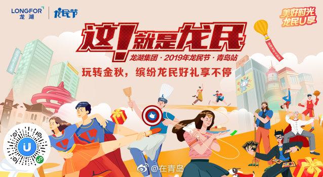 """由龙湖集团主办的""""这!就是龙民""""2019龙湖龙民节现已启动报名"""