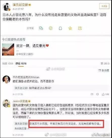 赵立新注销微博+