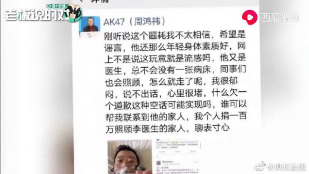 34岁李文亮医生去世!雷军俞敏洪发文悼念,周鸿祎欲捐100万