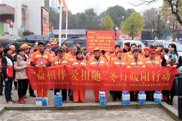 湖北阳新山茶花志愿者协会联合县妇联开展益相伴爱相随送温暖活动