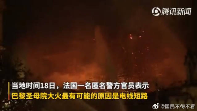 调查人员:巴黎圣母院火灾原因,最可能是电线短路