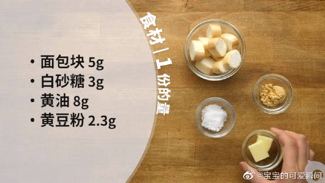 18到36个月辅食:黄豆粉面包脆饼,动手试一试吧