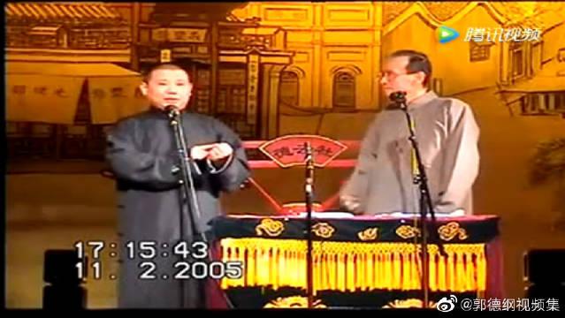 郭德纲、张文顺、德云社早期经典相声《三节会》,很珍稀的视频了