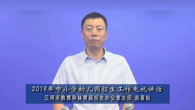 三河市教育和体育局招生办主任赵青松就2019年中小学幼儿园招生工作作