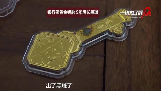 金钥匙长黑斑!淄博交通银行买的黄金产品  9年后变了样