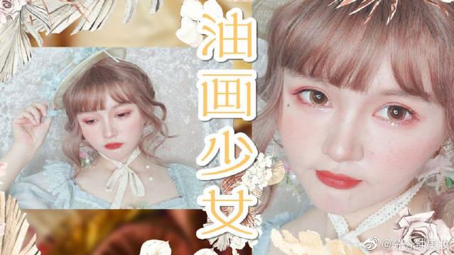 追忆似水年华,油画少女养成,法式复古优雅lolita妆容