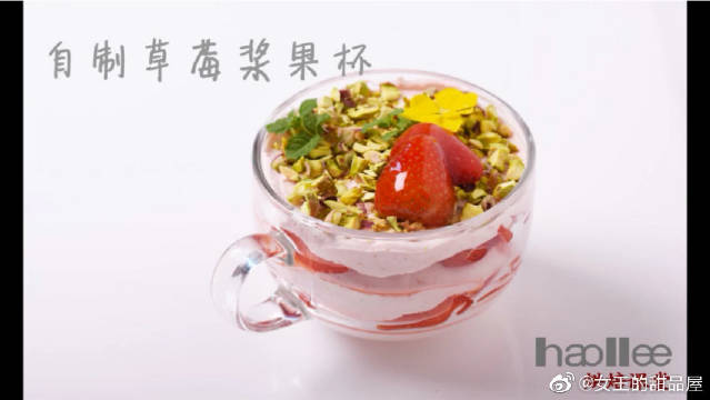 自制草莓浆果杯子甜点,草莓和夏天最配哦!