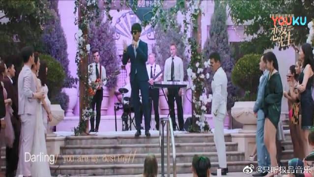 靳东携小野丽莎《恋爱先生》,相遇版主题曲《欢喜》