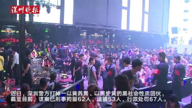 深圳警方打掉一 盘踞深圳 17 年涉黑涉黄团伙,刑拘 62 人