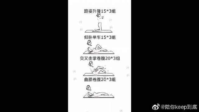 4个最公认的瘦肚子,瘦腿的强燃脂动作,瑜伽练起来!