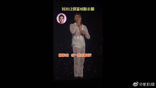 郭富城穿白色透视装演出,引粉丝台下大喊:脱掉脱掉!
